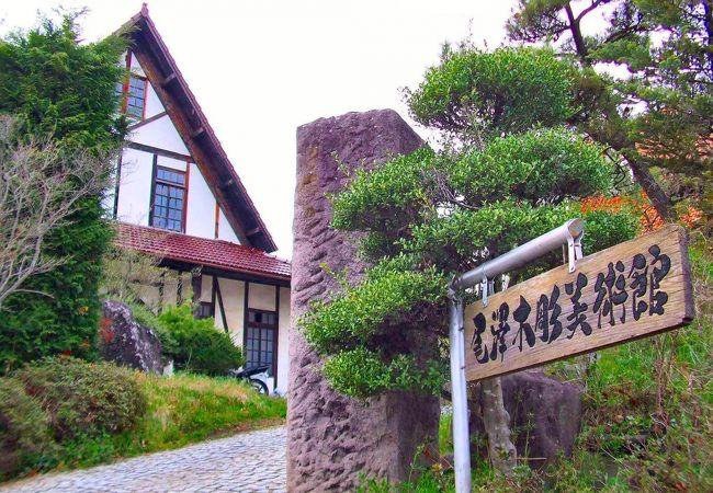 尾澤木彫美術館