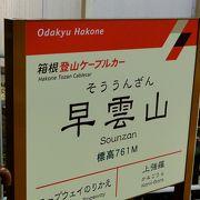 新宿から行けば、乗り継ぎでどんどん乗り物が変わります。