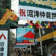 地域密着で活気ある沼津のアーケード商店街