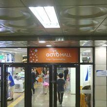 GOTO MALL (江南ターミナル地下ショッピングモール)