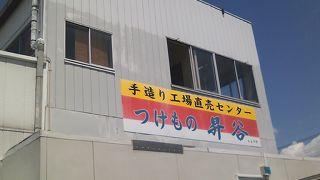 つけものセンター 昇谷 (本店)