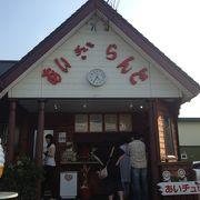 長沼の名店