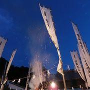 日本三大護摩のひとつ