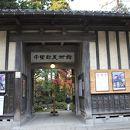 中野邸美術館