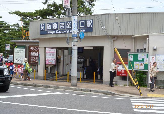 苦楽園口駅