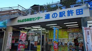 道の駅 許田 やんばる物産センター(やんばる物産)