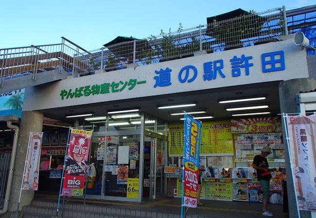 道の駅 許田やんばる物産センター(やんばる物産)
