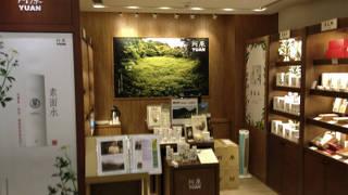 阿原石鹸 (台北シーザーパーク地下専門店)