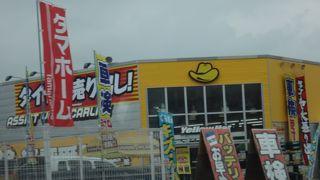 イエローハット (浦和美園店)