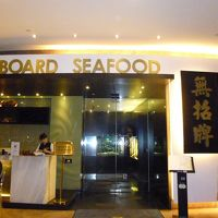 ノー サインボード シーフード レストラン (エスプラネード店)