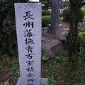 写真:長州藩撫育方室積会所跡