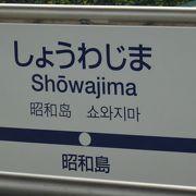 ここには東京モノレールの車両基地があります