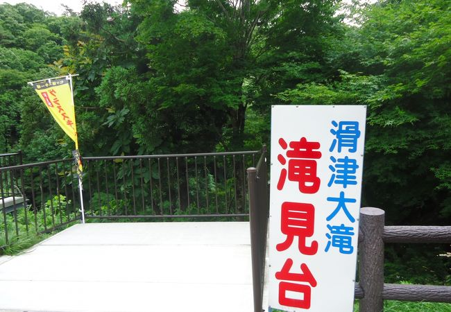 滑津大滝への入口