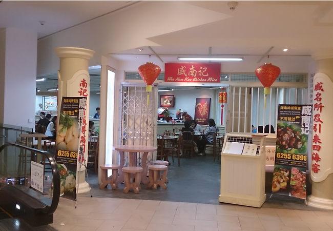 マリーナスクェア店のWee Nam Kee