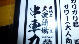 串車力 武蔵小杉店