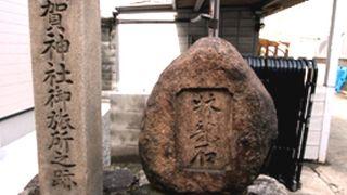 須賀神社御旅所之跡