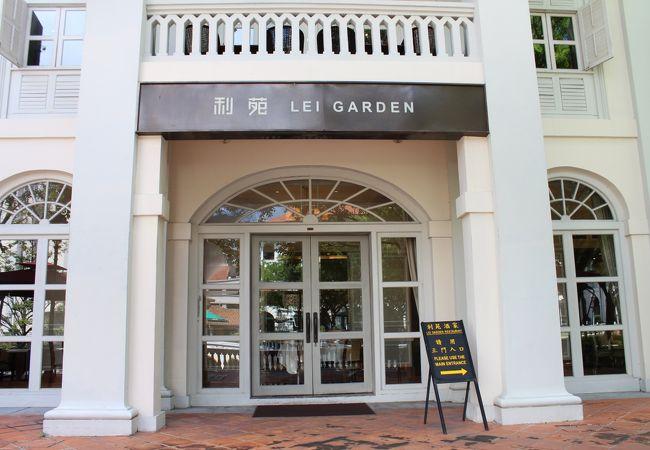 レイ ガーデン レストラン (チャイムズ店)