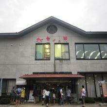山中湖温泉 「紅富士の湯」