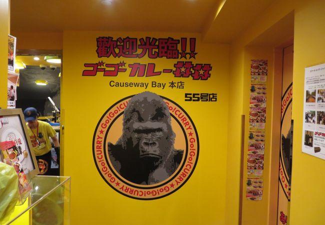 ゴーゴーカレー (香港店)