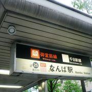 ミナミの玄関口となるターミナル駅、近畿日本鉄道難波駅(なんばえき)