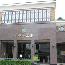 「香雲堂本店」の八幡店