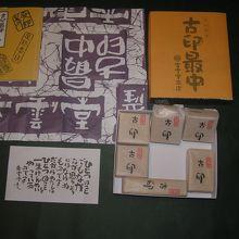 「古印最中」(左上:包装紙、左下:栞)