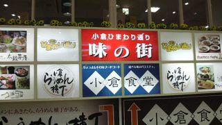 博多せきわ JR小倉駅アミュプラザ店