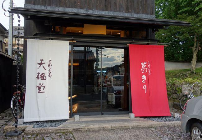 吉野本葛 天極堂 奈良本店