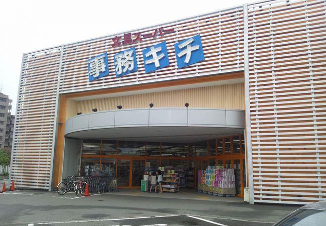 文房スーパー 事務キチ (藤沢店)