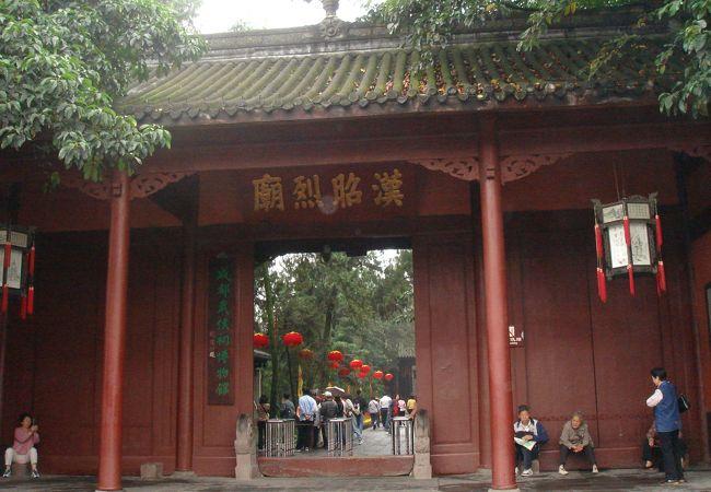 成都武侯祠博物館