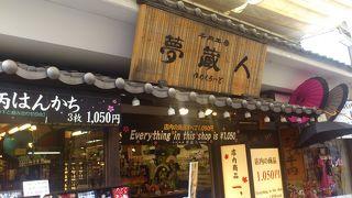 夢蔵人 安芸の宮島店