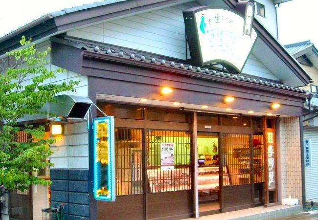 平野屋鶏肉店
