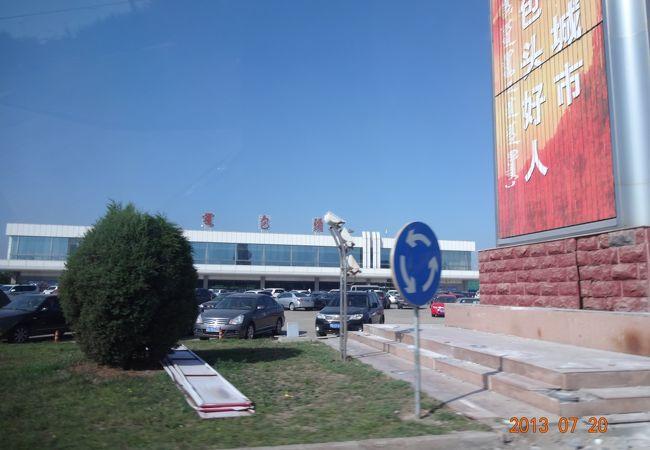 包頭二里半空港 (BAV)