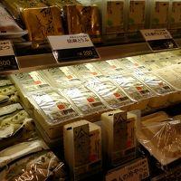 トーフデリ ゴエモン 丸井溝口店