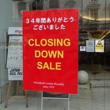閉店セールの告知