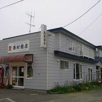 民宿 風蓮湖荘 写真