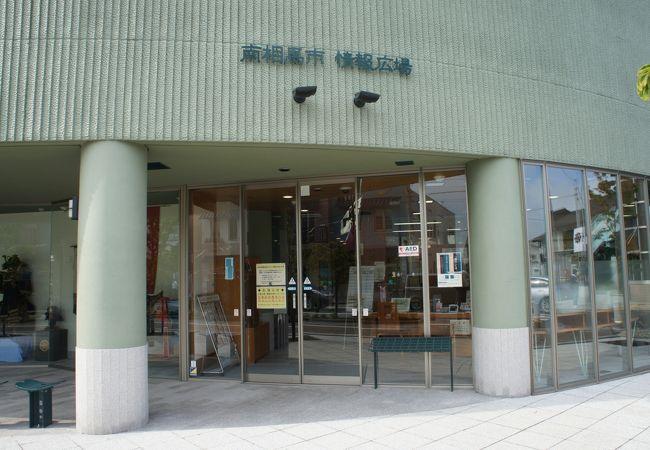南相馬市民情報交流センター