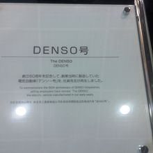 DENSO号解説