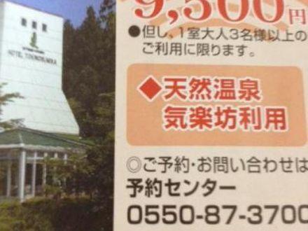 富士宮ホテル時之栖 写真