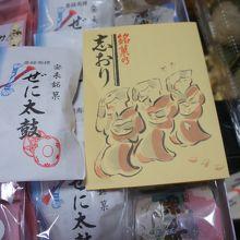 鎌本菓子舗
