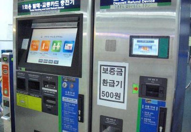 メトロの自動券売機