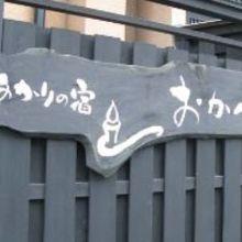 伊香保温泉 あかりの宿 おかべ