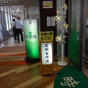 足柄サービスエリア内の温泉ですから 東京方面への一休みには便利です