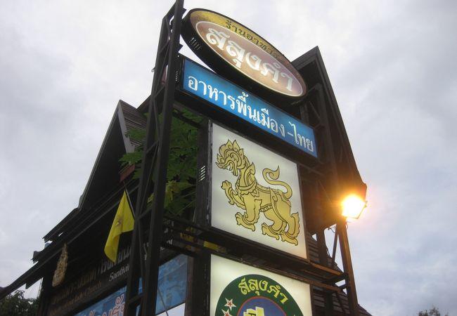 Salungkham Restaurant