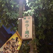 キラー通り@外苑前