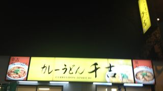千吉 (荏原中延店)