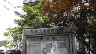 弥永北海道博物館