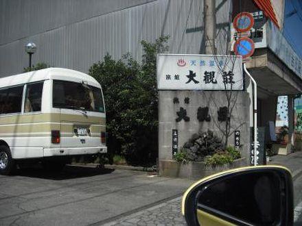 阿蘇内牧温泉 大観荘 写真