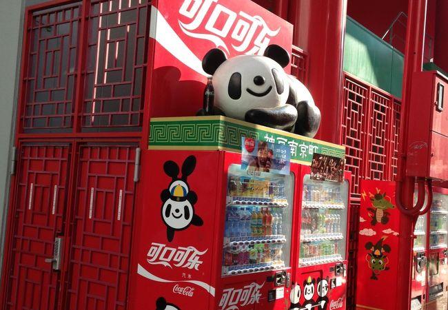 中華街入口の自販機。かわいいパンダちゃん★