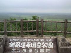 釧路のツアー